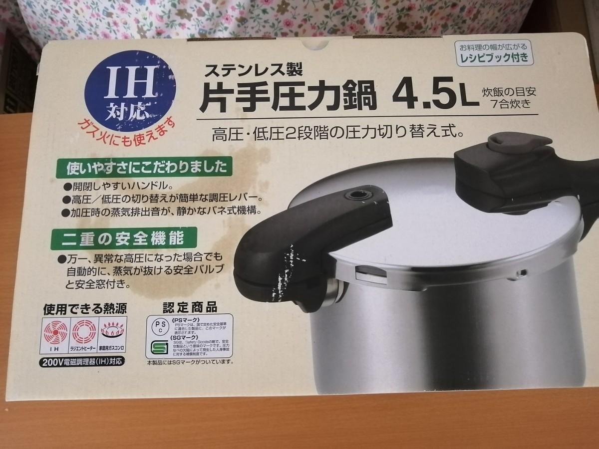 IH対応 パール金属 ステンレス製 片手圧力鍋 4.5L 圧力切替式 レシピブック付 ガス火でも