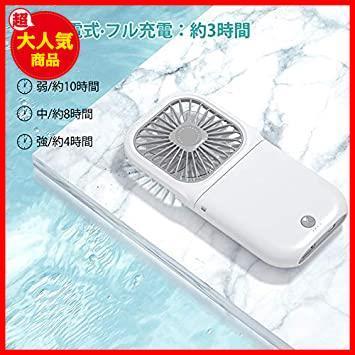 新品特価 ホワイト 手持ち 首掛け扇風機 卓上 2020新モデル B2057 ハンディファン 携帯扇風機 USB充 NN.ORANIE ホワイト_画像4