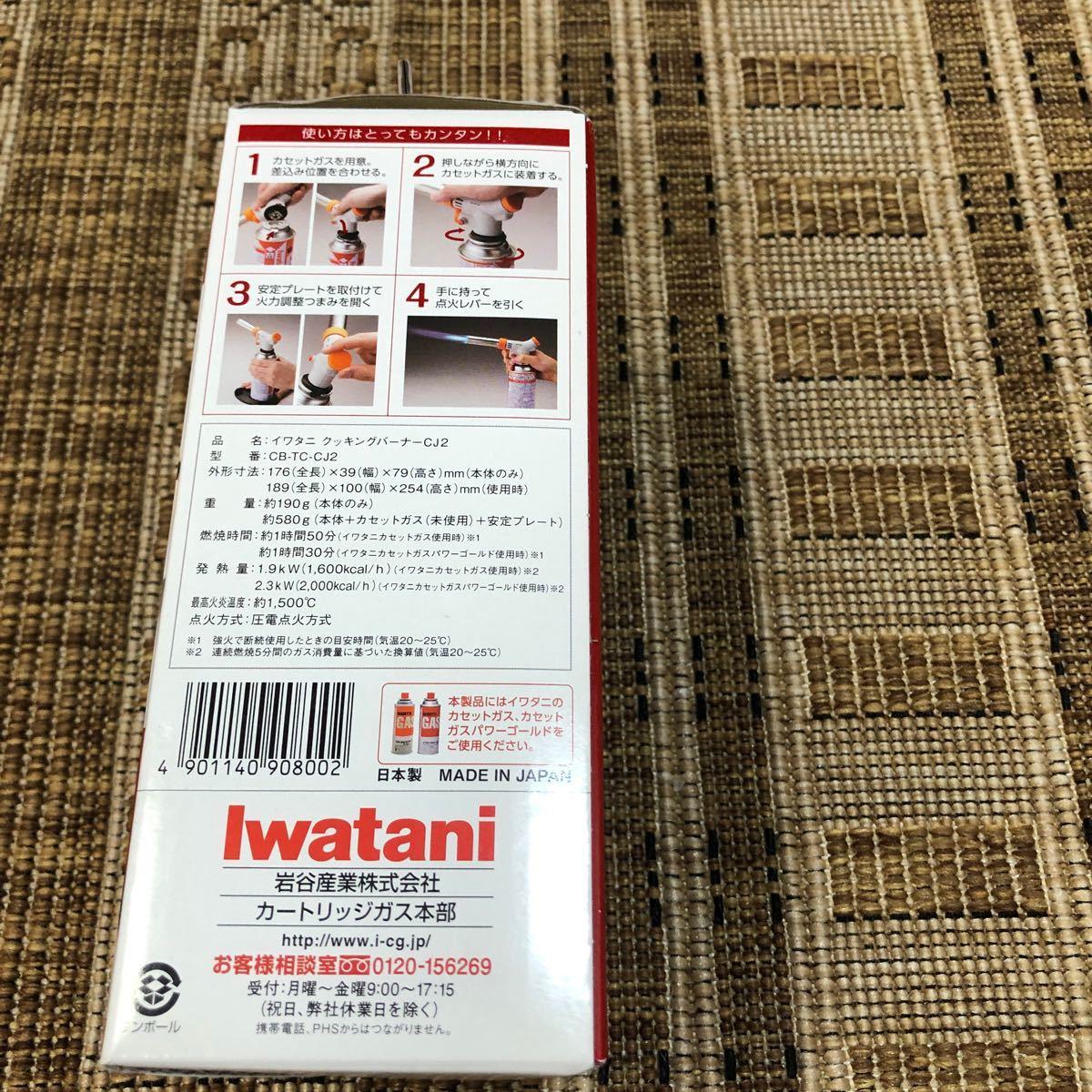 イワタニ カセットガス クッキングバーナー CJ2