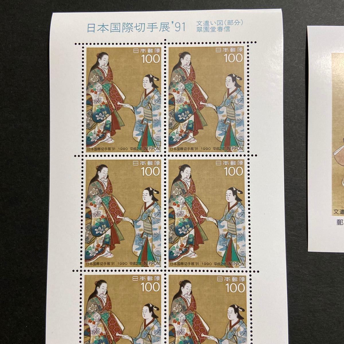 切手 シート 国際切手展