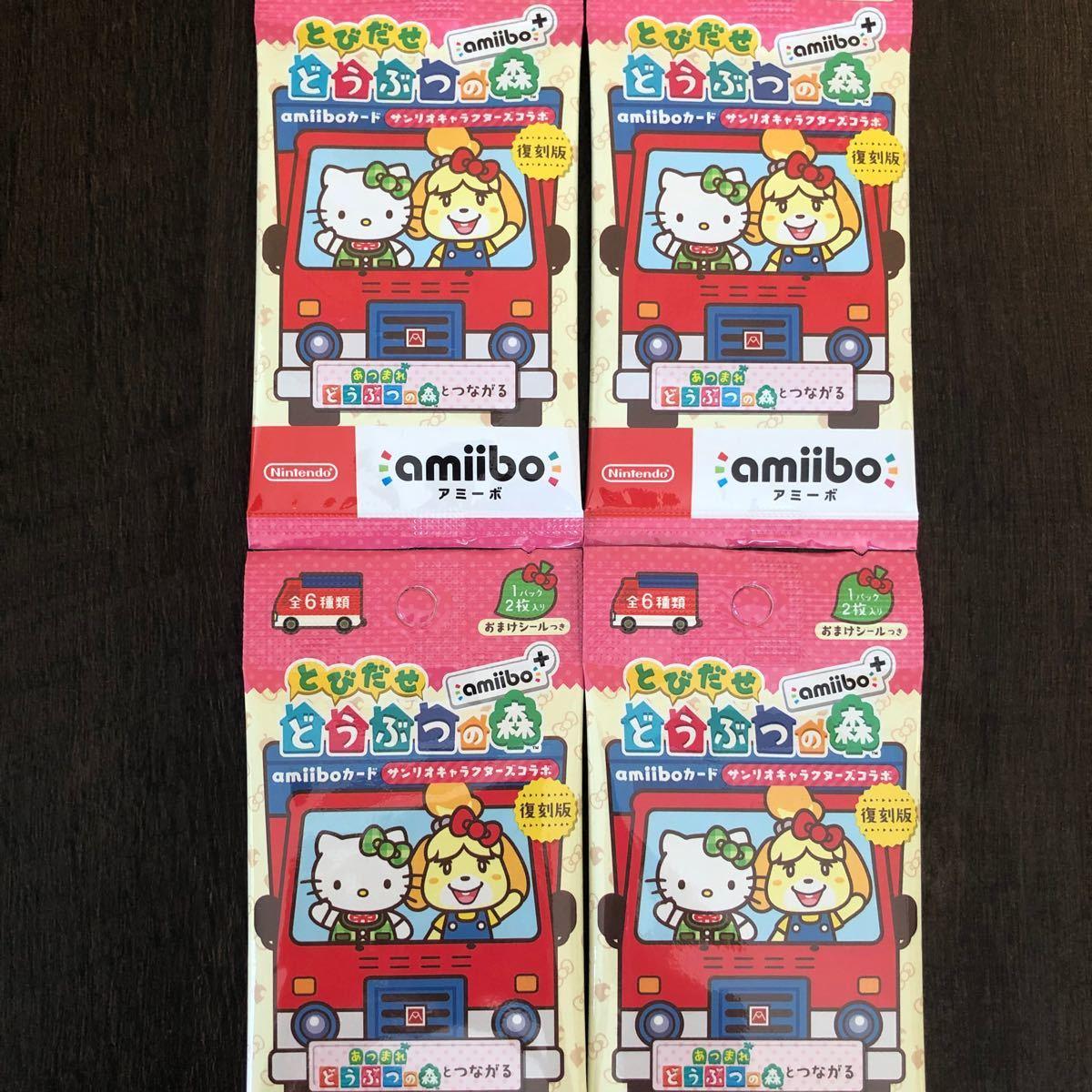 最安値!とびだせどうぶつの森 4パックセット amiiboカード アミーボ サンリオキャラクターズ未開封 アミーボカード コラボ