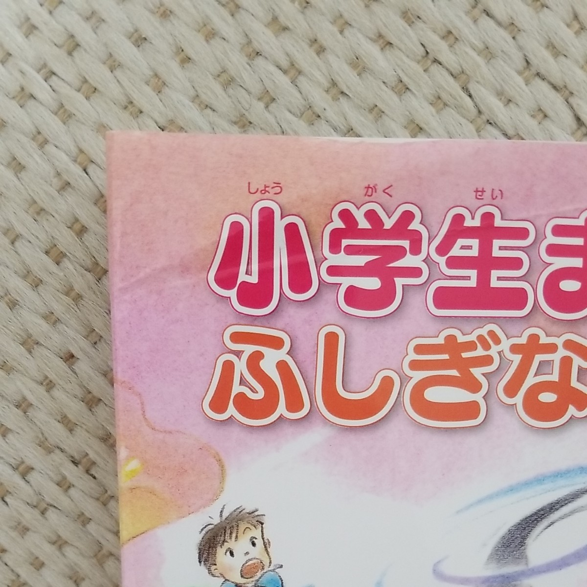 わたし小学生まじょシリーズ 3冊セット/中島和子/秋里信子