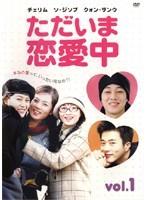 【中古】ただいま恋愛中 全8巻セット【訳あり】 s18668【中古DVDレンタル専用】_画像1