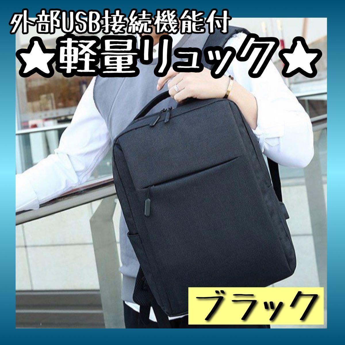 リュック 軽量 多機能 USB 充電 黒 通勤 通学 ビジネス大容量 バックパック ビジネスリュック PCバッグ USB充電 防水