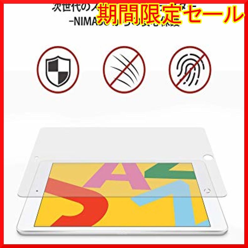 10.2 inch 【ガイド枠付き】Nimaso iPad 10.2 ガラスフィルム iPad 8世代 / 7世代 強化 ガラス_画像3