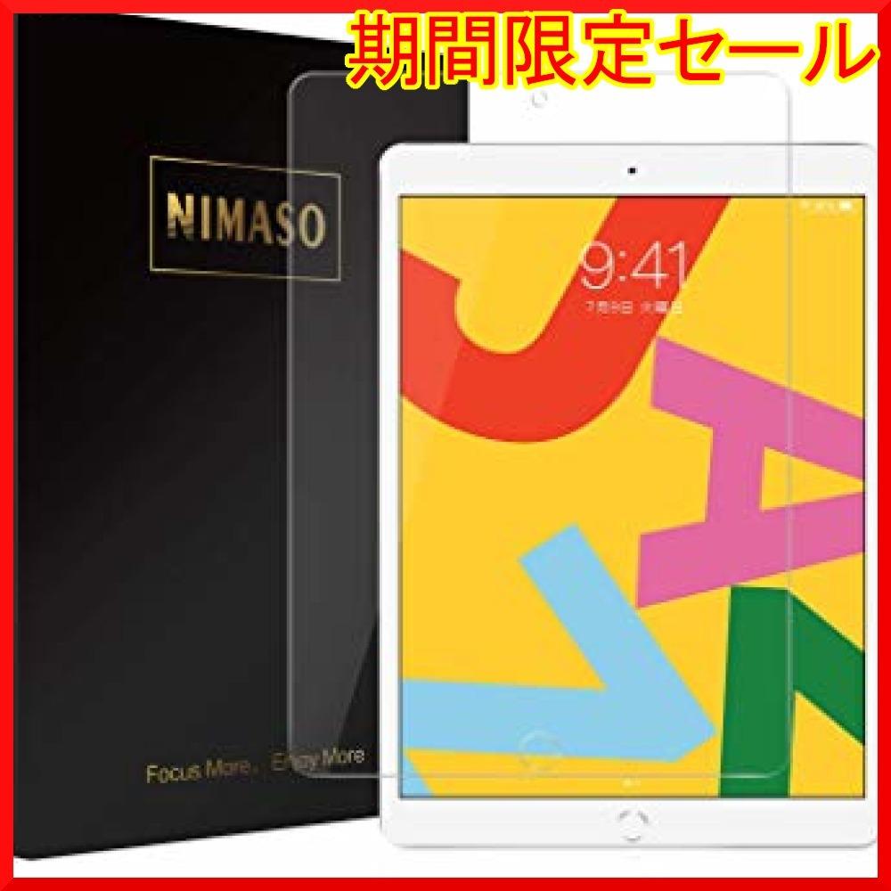 10.2 inch 【ガイド枠付き】Nimaso iPad 10.2 ガラスフィルム iPad 8世代 / 7世代 強化 ガラス_画像1