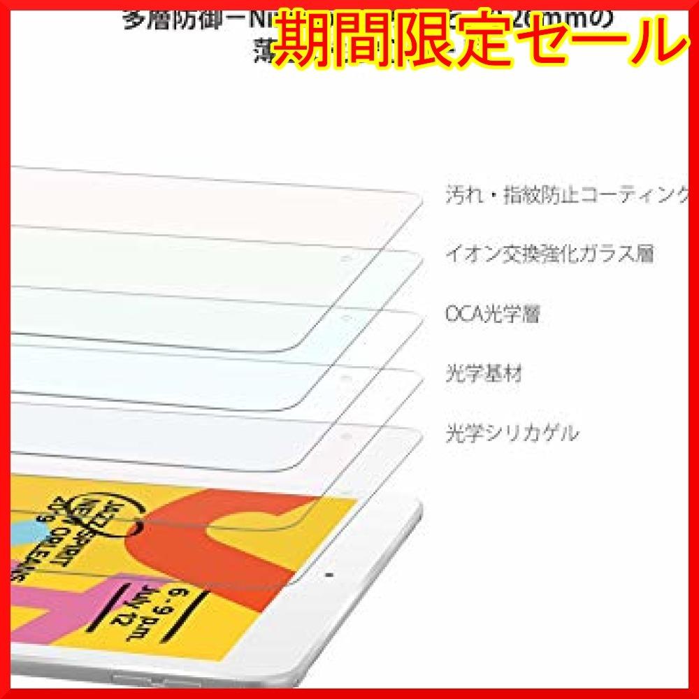 10.2 inch 【ガイド枠付き】Nimaso iPad 10.2 ガラスフィルム iPad 8世代 / 7世代 強化 ガラス_画像2