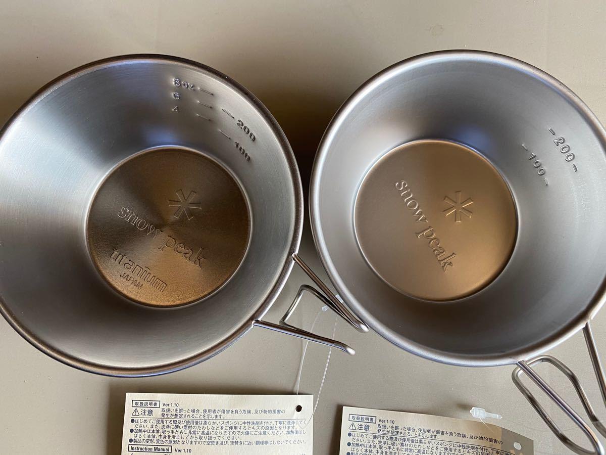 スノーピーク シェラカップ 310ml E-104 &E -103