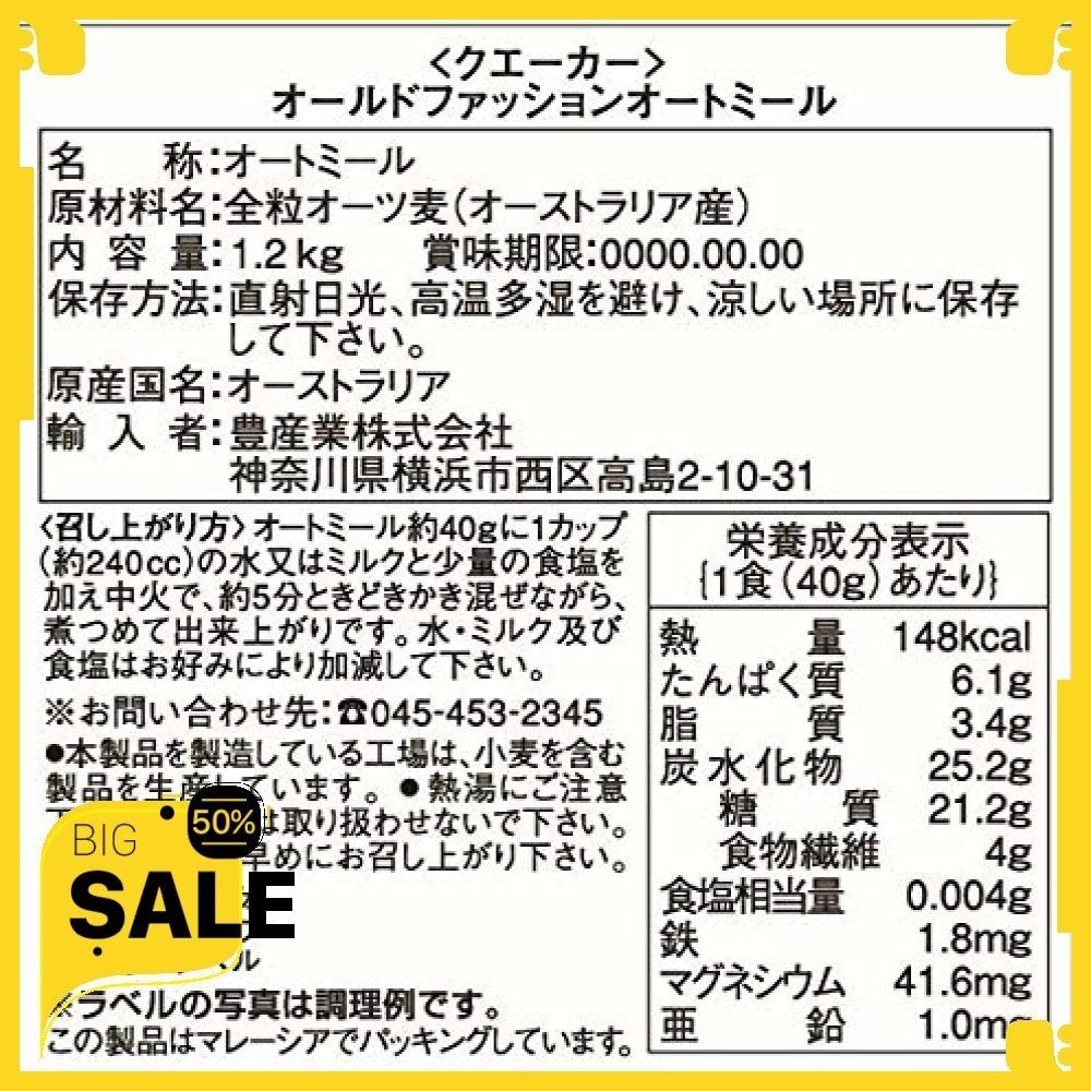 ★特別特価★1.2kg/クエーカー/オールドファッションオートミール/1.2kg_画像2