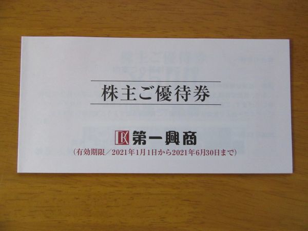 第一興商 株主優待券 5000円分(500円券10枚)_画像1
