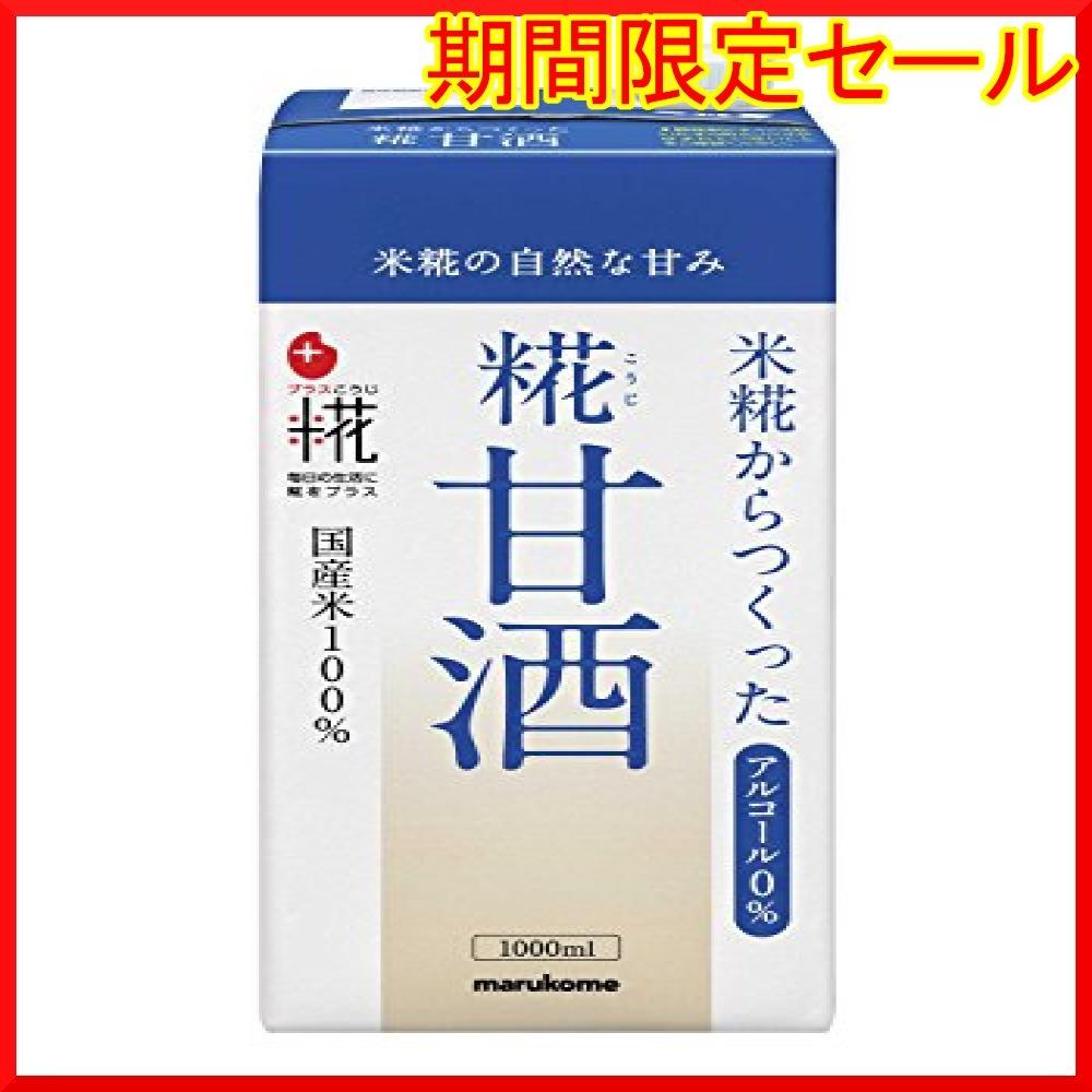 【内容量】1000ml×6本 マルコメ プラス糀 米糀からつくった糀甘酒LL 【国産米100%使用】 1000ml×_画像1