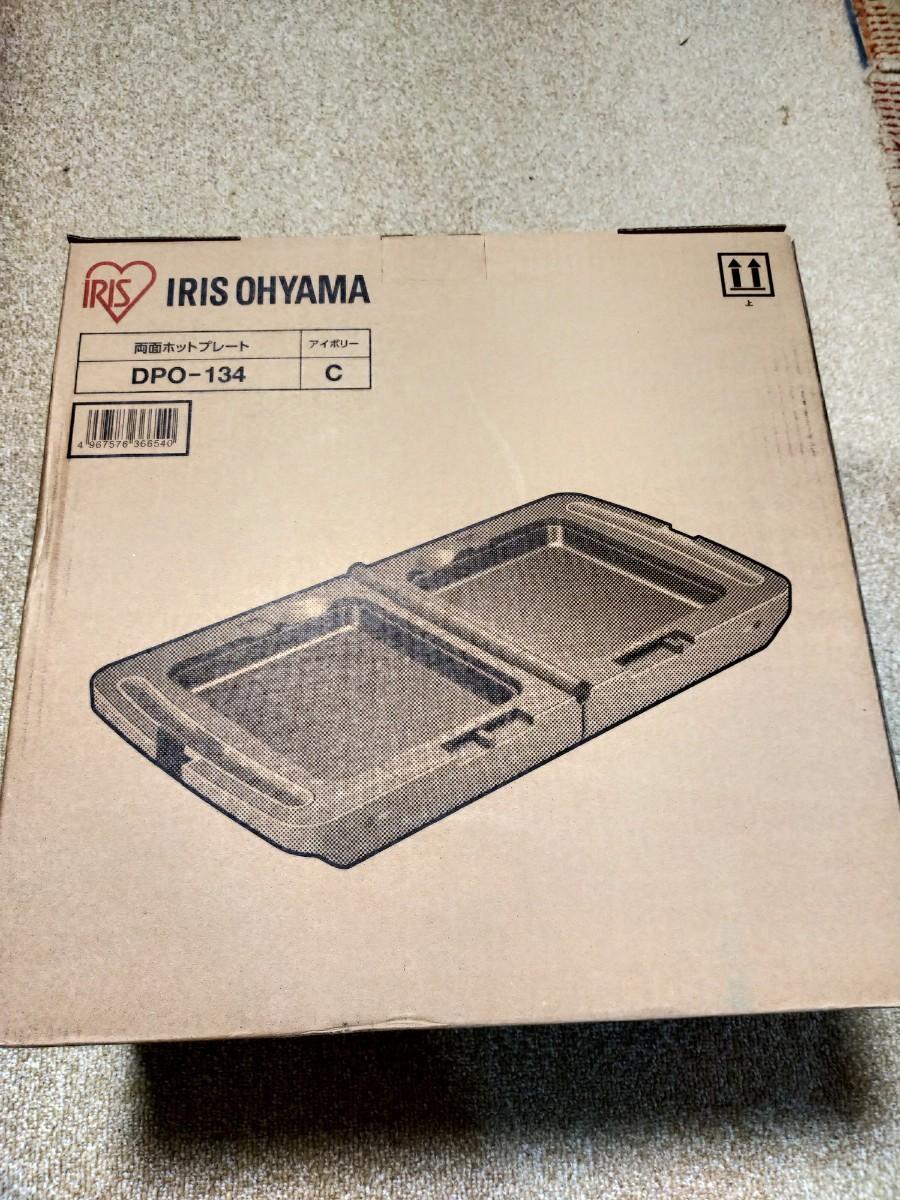 IRIS DPO-134-C アイリスオーヤマ ホットプレート