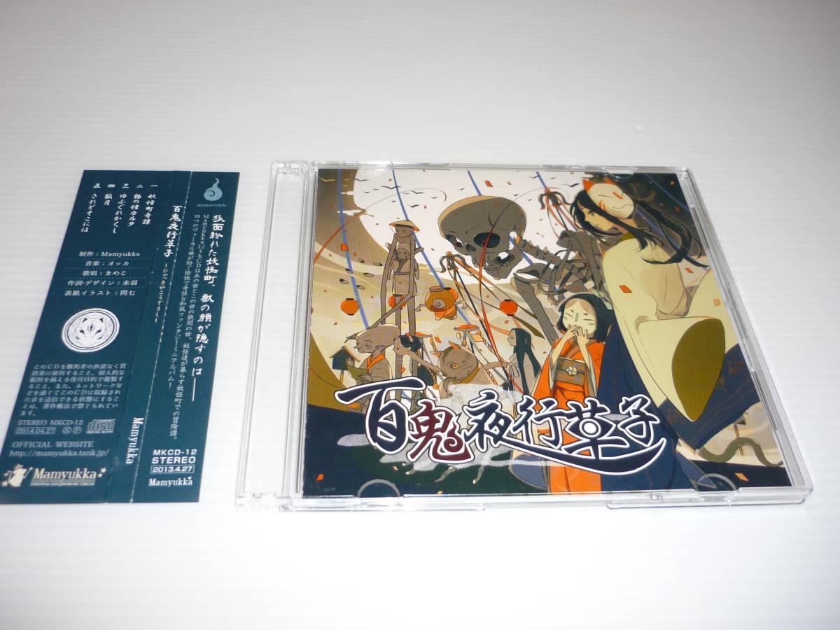 【送料無料】CD 百鬼夜行草子 MAMYUKKA / オッカ まめこ (帯有)