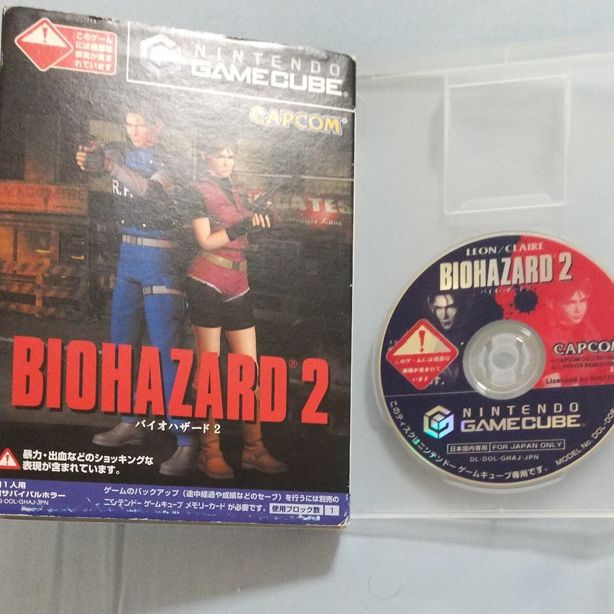 バイオハザード2 ゲームキューブ 任天堂