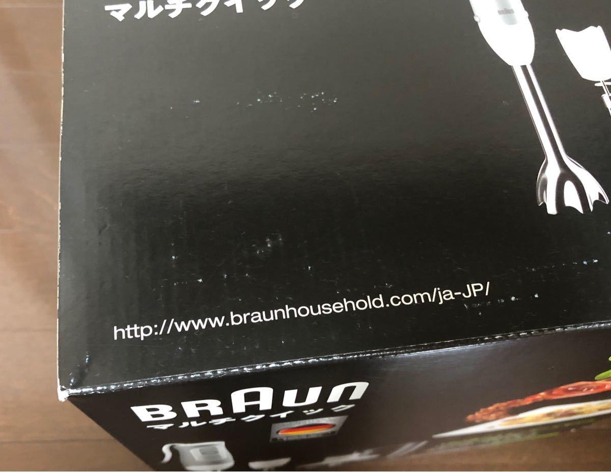 BRAUN マルチクイック 5 ハンドブレンダー