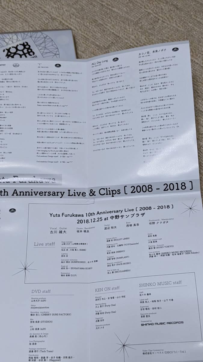 古川雄大さん☆オリジナル楽曲2008-2018☆アニバーサリーライブ_画像4