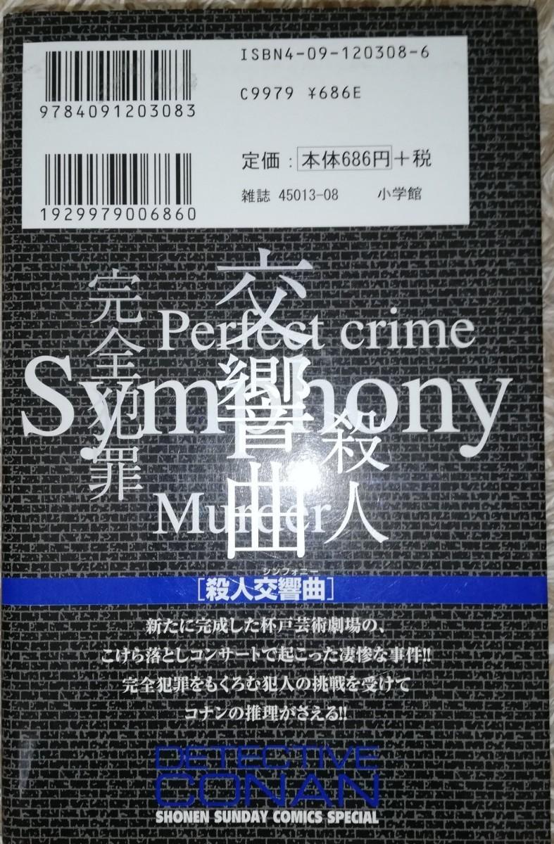 小説 名探偵コナン 殺人交響曲