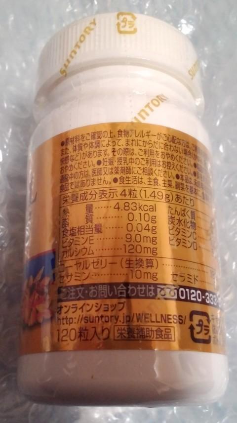 送料無料☆おまけ付き☆サントリーローヤルゼリーセサミンE 120粒入り☆健康食品 サプリメント ダイエット☆ガジュツ 紫ウコン 約3ヶ月分_画像2