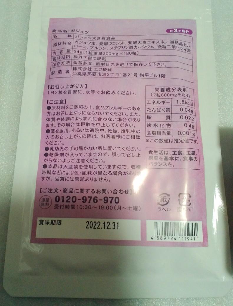 送料無料☆おまけ付き☆サントリーローヤルゼリーセサミンE 120粒入り☆健康食品 サプリメント ダイエット☆ガジュツ 紫ウコン 約3ヶ月分_画像4