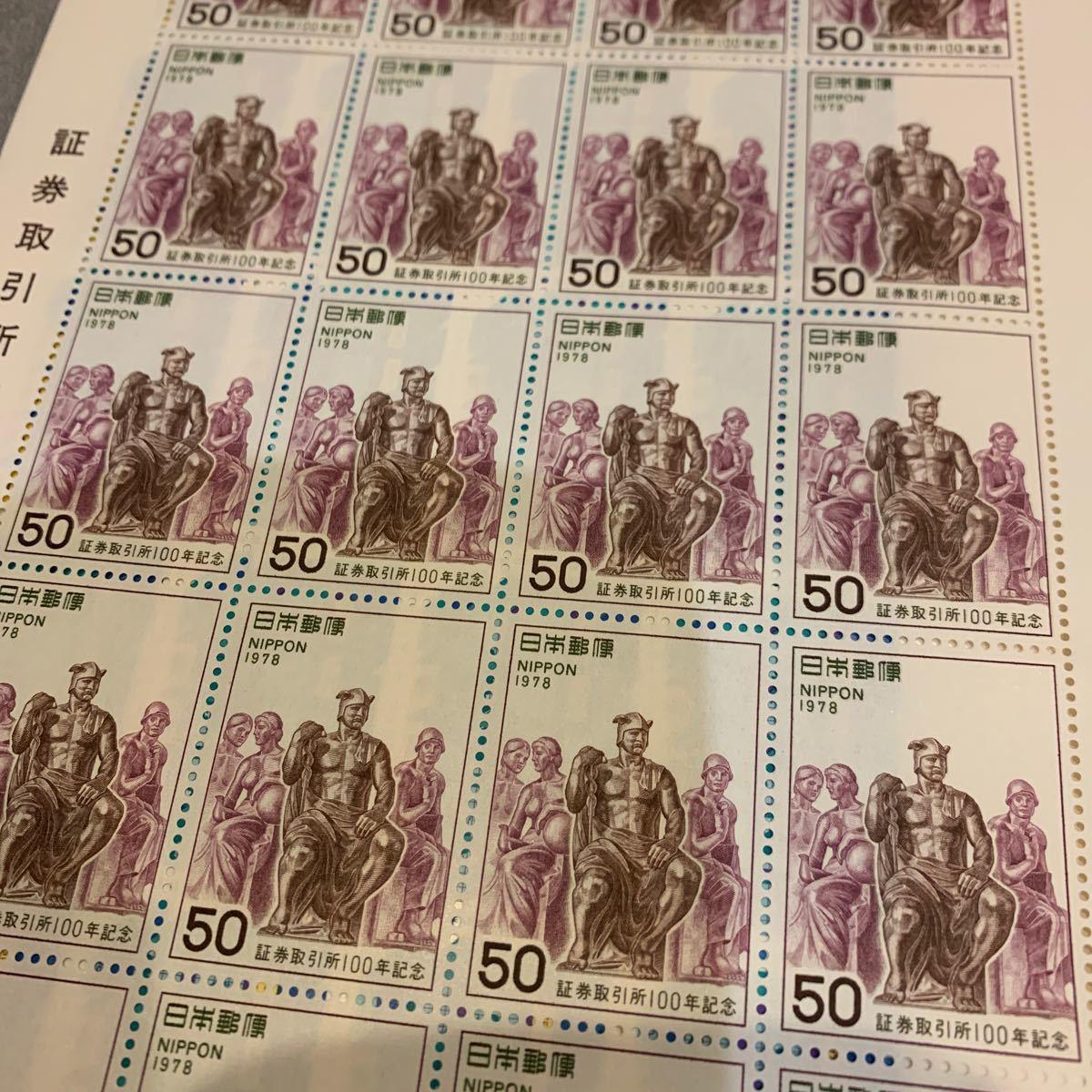 切手シート 50円切手9000円分シートのみ