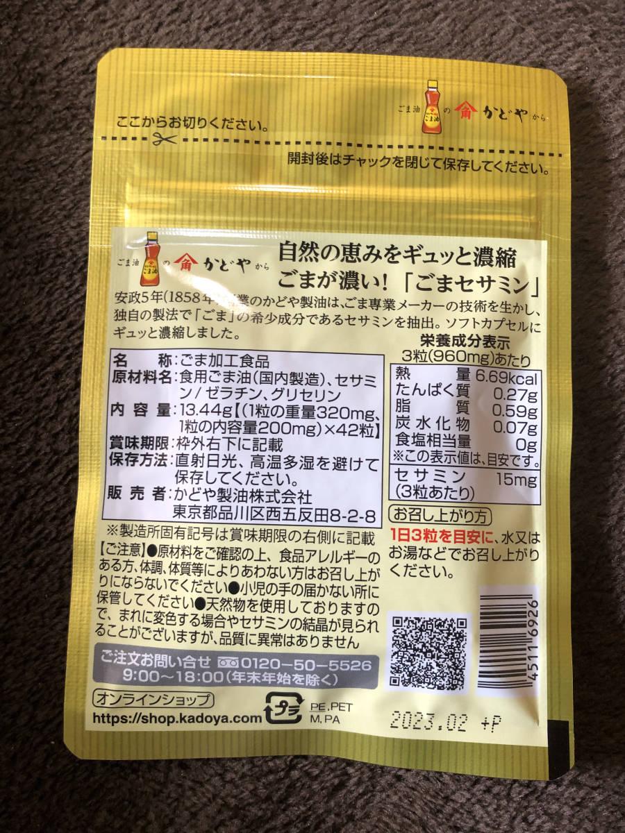 【新品未開封】かどや ごまセサミン 42粒 賞味期限2023年2月_画像2