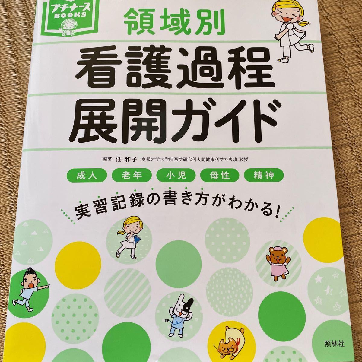 領域別看護過程展開ガイド 成人 老年 小児 母性 精神 実習記録の書き方がわかる! /任和子