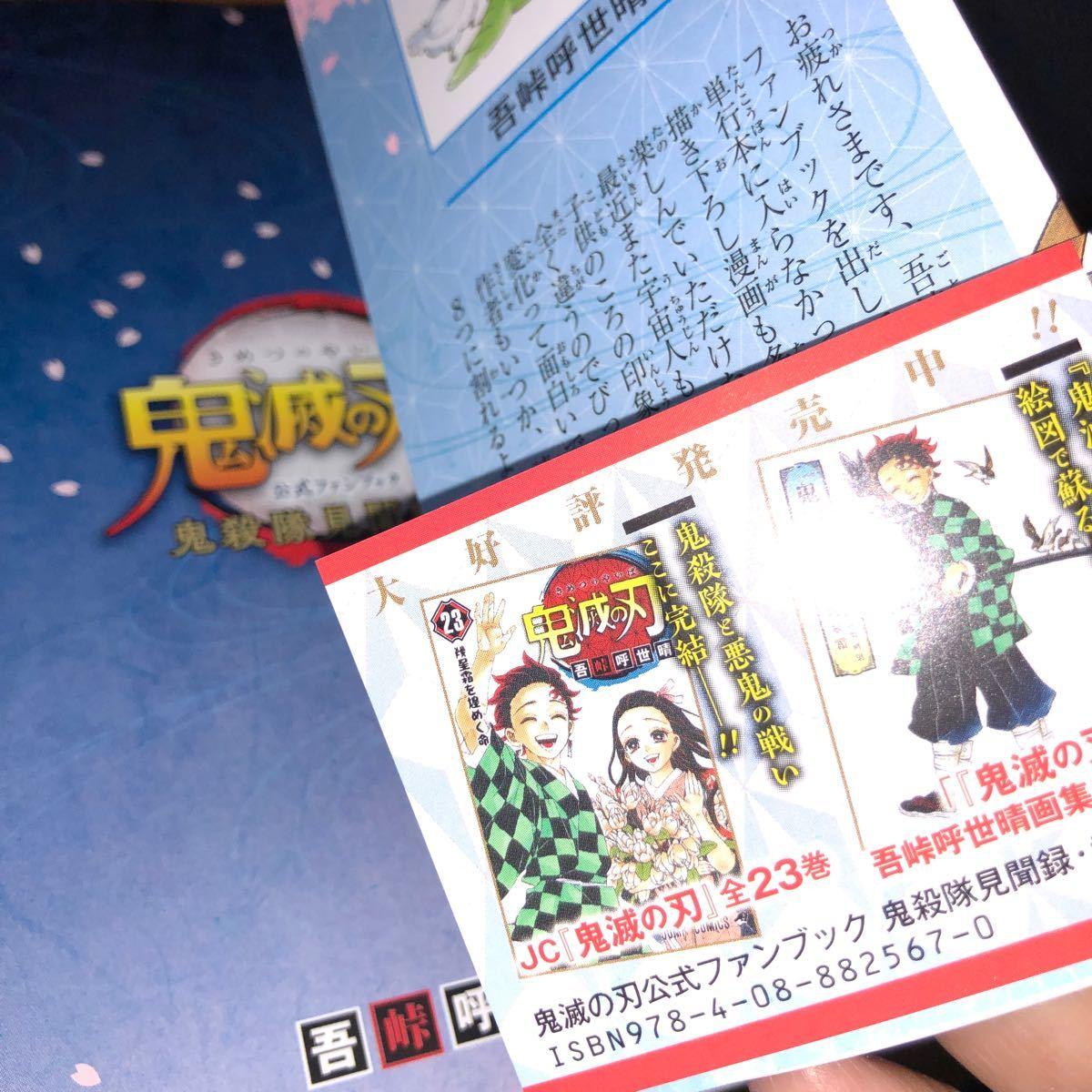 鬼滅の刃公式ファンブック第二弾 鬼殺隊最終見聞録 (ジャンプコミックス)