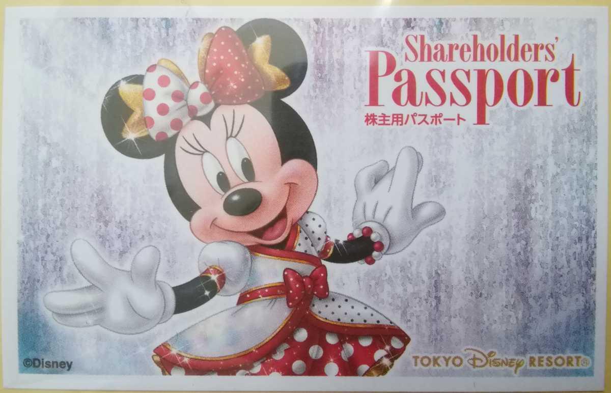 オリエンタルランド 株主用パスポート 22年1月31日まで 個数2 東京ディズニーランド 東京ディズニーシー _画像1