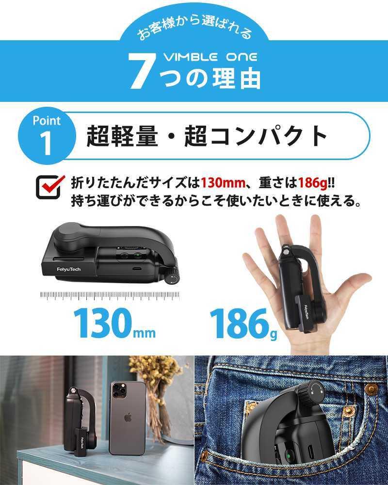 ピンク FeiyuTech Vimble ONE 伸縮ロッド付きジンバル 自撮り棒_画像3