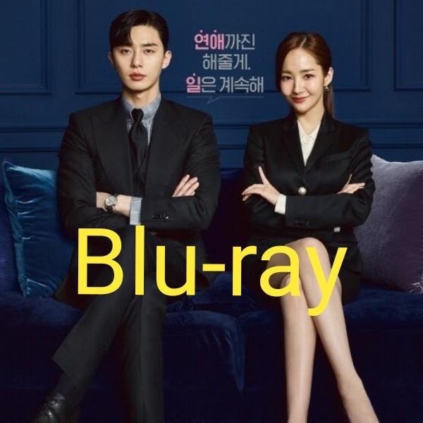 韓国ドラマ  キム秘書がなぜそうか Blu-ray