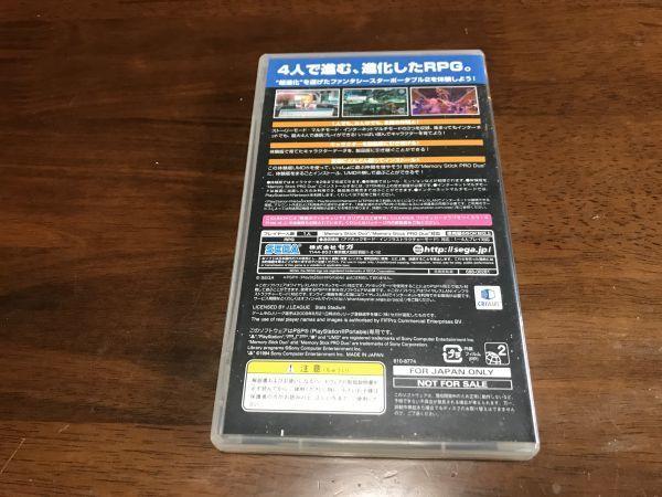 「中古」ファンタシースターポータブル2 スペシャル体験版