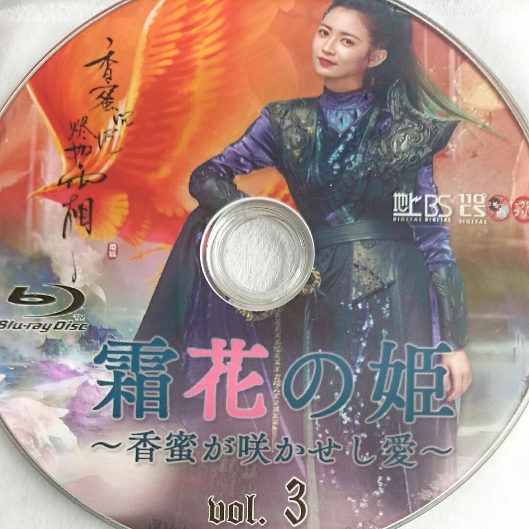 中国ドラマ 霜花の姫 ~香蜜が咲かせし愛~ Blu-ray