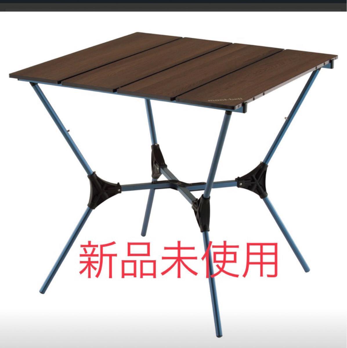 モンベル マルチフォールディングテーブル アウトドア キャンプ アウトドアテーブル