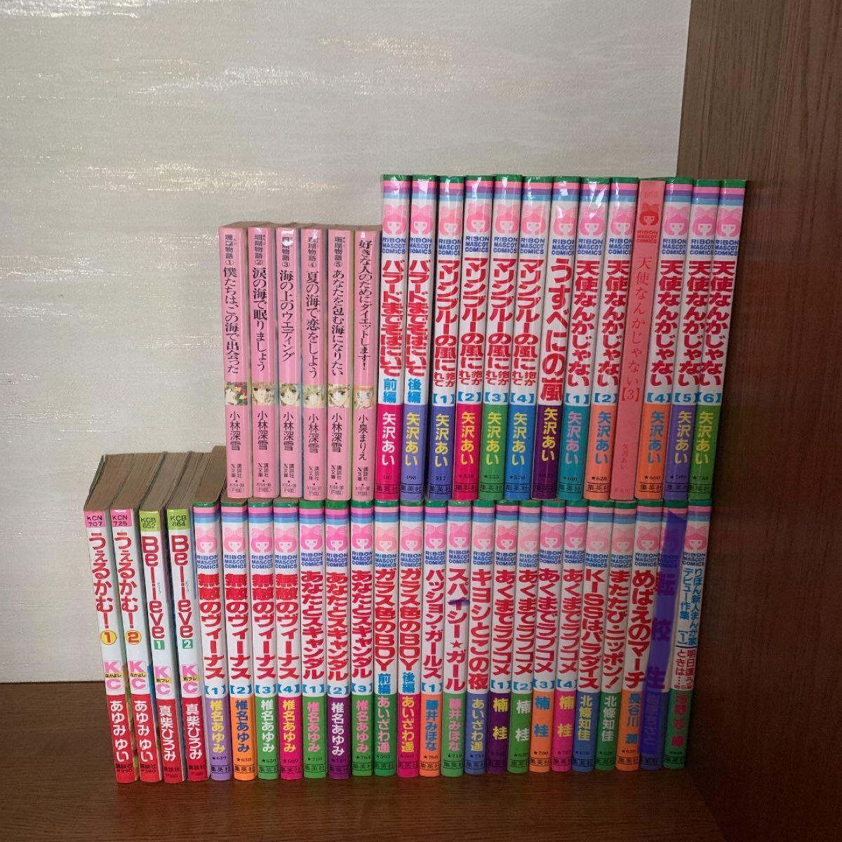 少女漫画 小説含 43冊 まとめ売り 矢沢あい 小林深雪 椎名あゆみ あゆみゆい 天使なんかじゃない うすべにの嵐