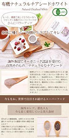 ホワイトチアシード 200g 有機栽培 オメガ3脂肪酸 必須アミノ酸 チアシード スーパーフード 健康食品 オーガニック _画像2