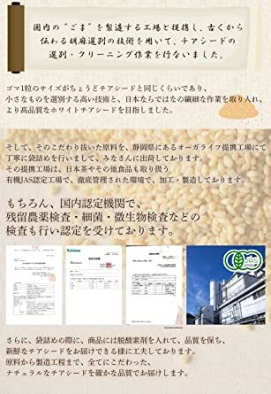 ホワイトチアシード 200g 有機栽培 オメガ3脂肪酸 必須アミノ酸 チアシード スーパーフード 健康食品 オーガニック _画像6