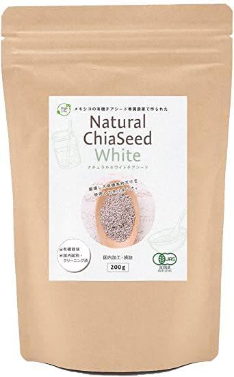 ホワイトチアシード 200g 有機栽培 オメガ3脂肪酸 必須アミノ酸 チアシード スーパーフード 健康食品 オーガニック _画像1