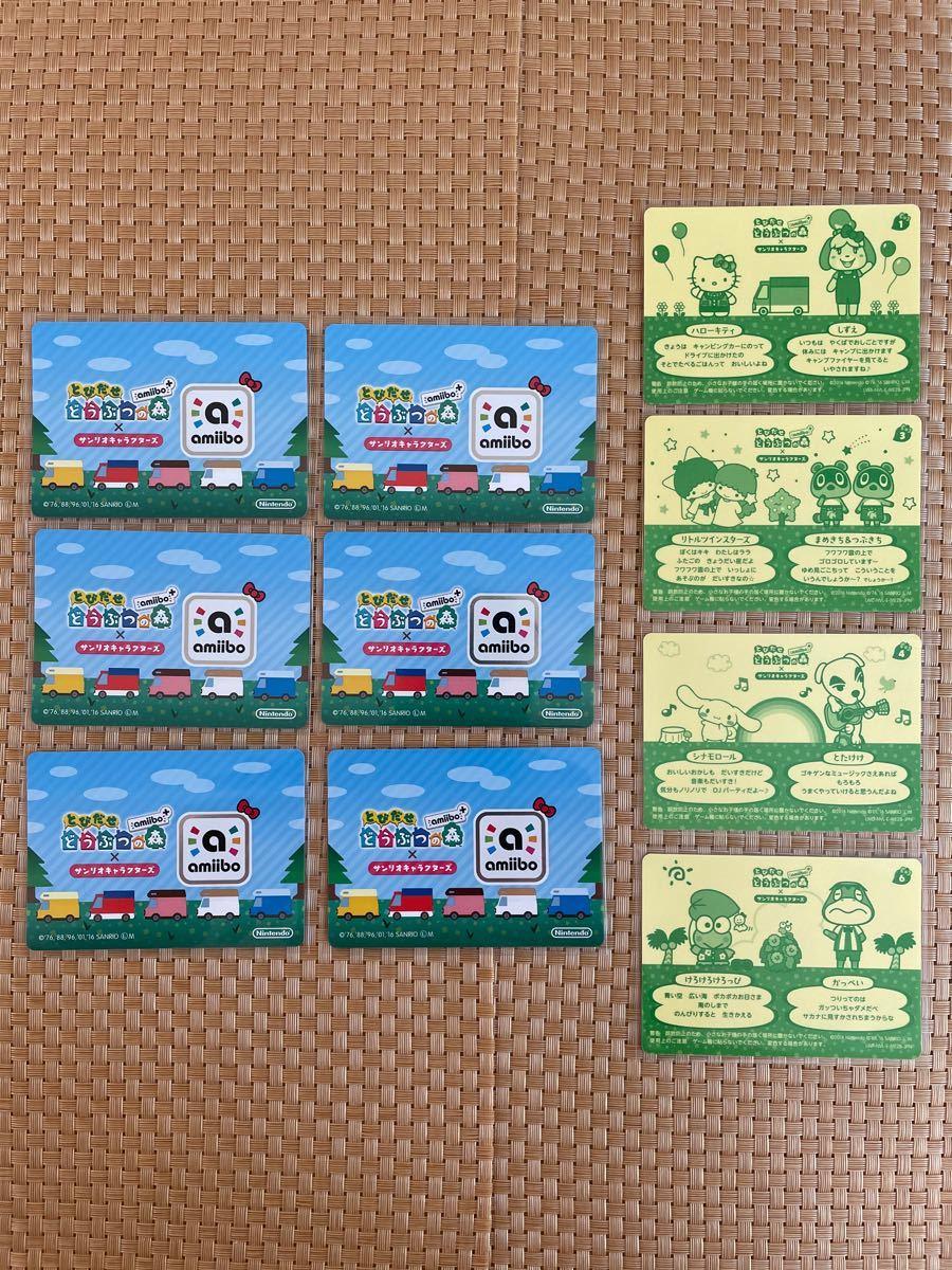 どうぶつの森 amiiboカード サンリオコラボ カード全6種+シール4種