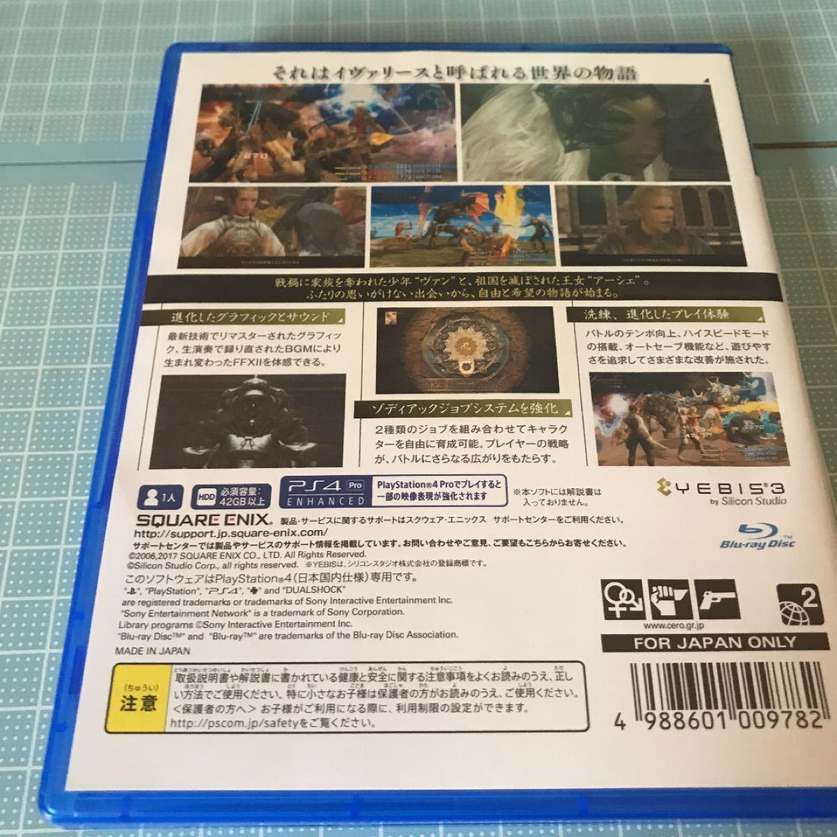【PS4】 ファイナルファンタジー XII ザ ゾディアック エイジ [通常版]
