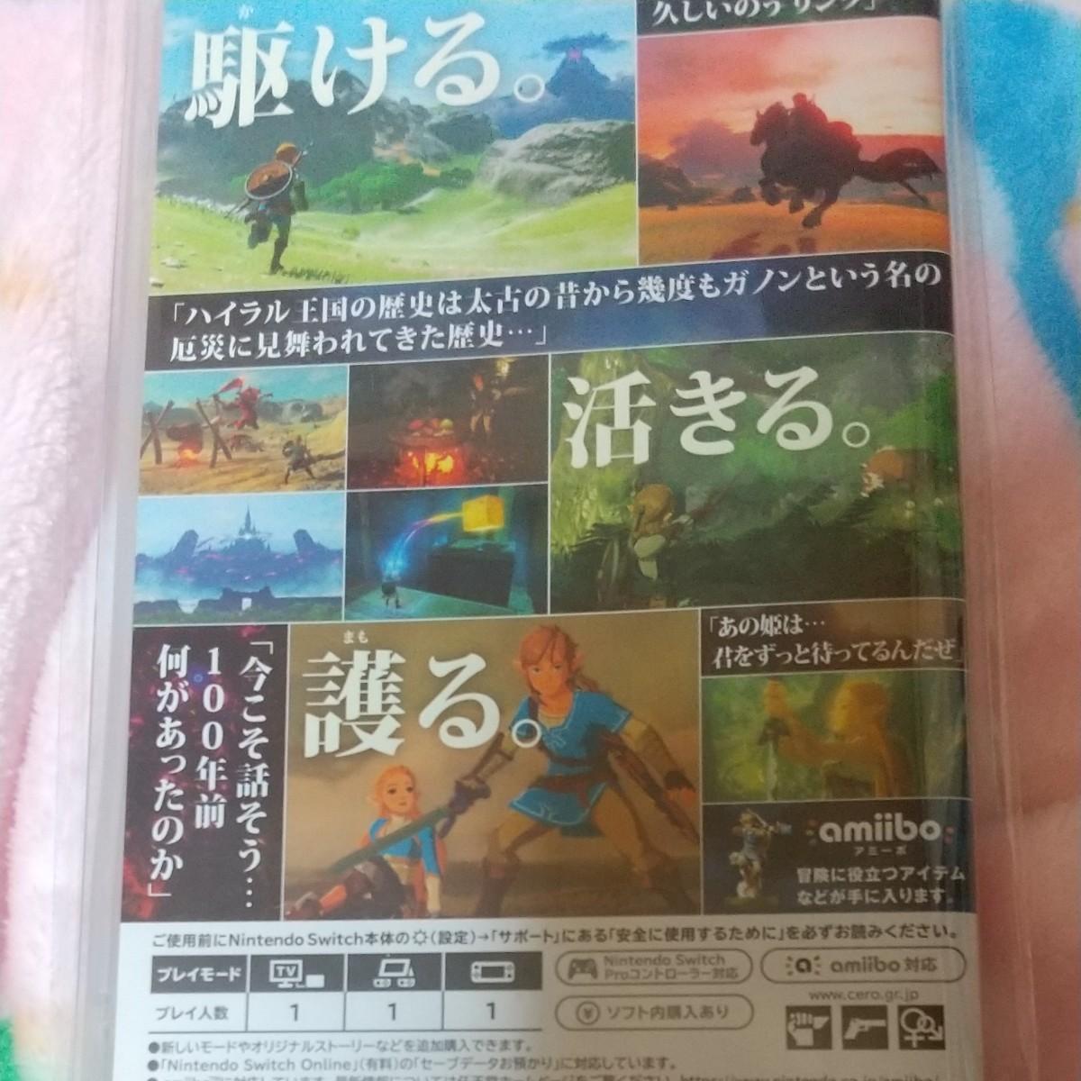 ゼルダの伝説 ブレス オブ ザ ワイルド/任天堂/ゼルダの伝説ブレスオブザワイルド/Nintendo Switch