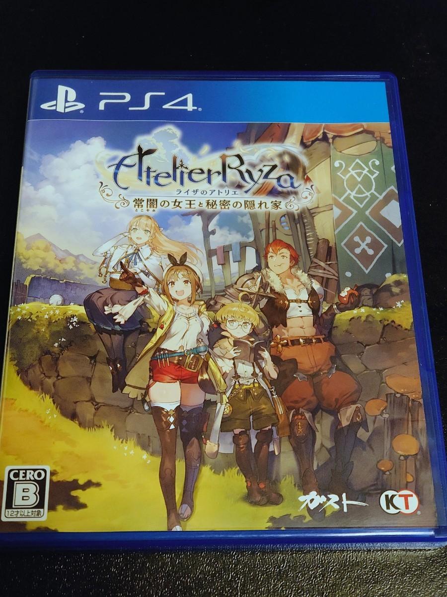 【PS4】 ライザのアトリエ ~常闇の女王と秘密の隠れ家~ &ライザのアトリエ2 ~失われた伝承と秘密の妖精~