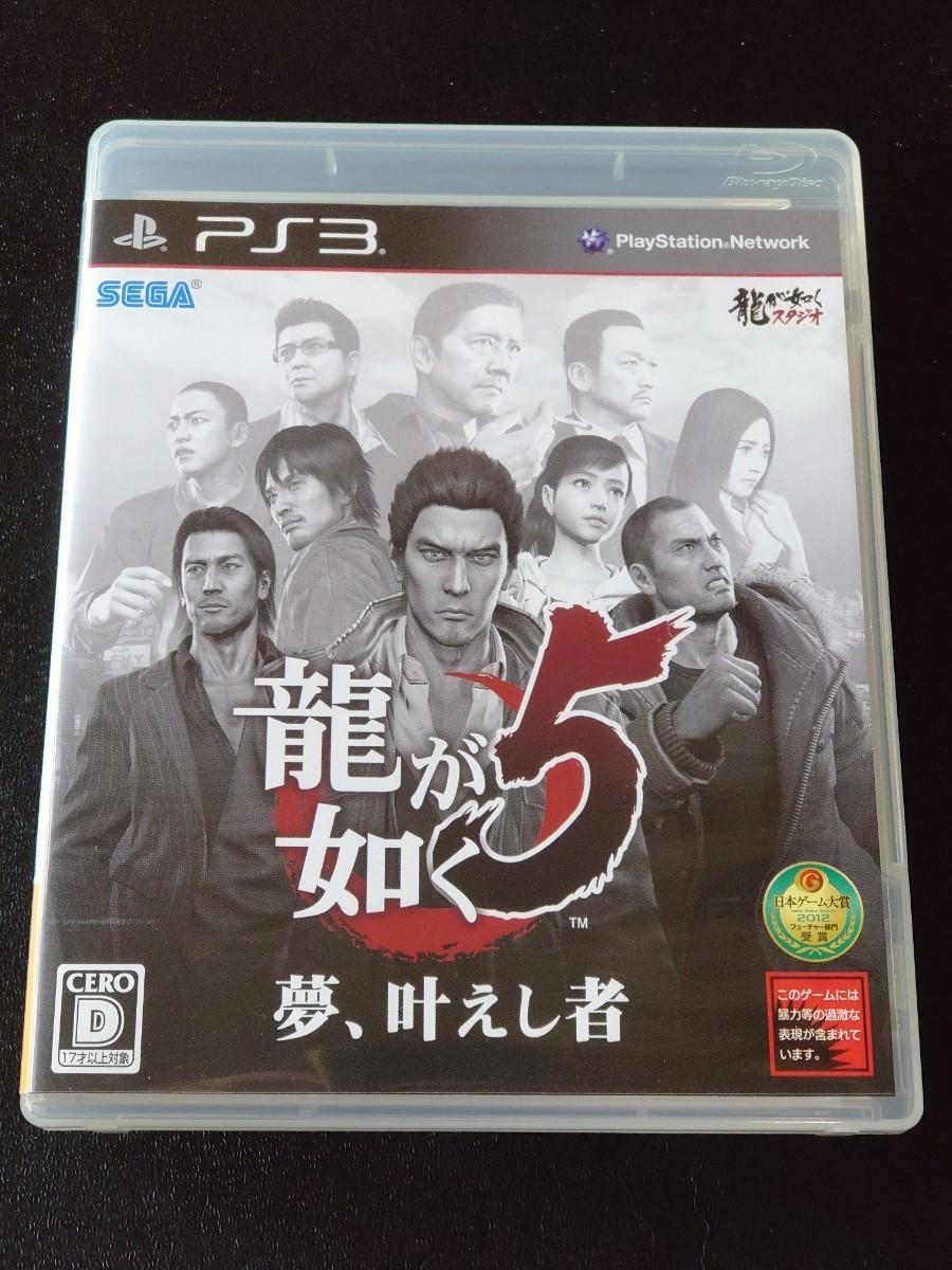 【PS3】 龍が如く0 誓いの場所 &龍が如く1&2&龍が如く3&龍が如く4&龍が如く5