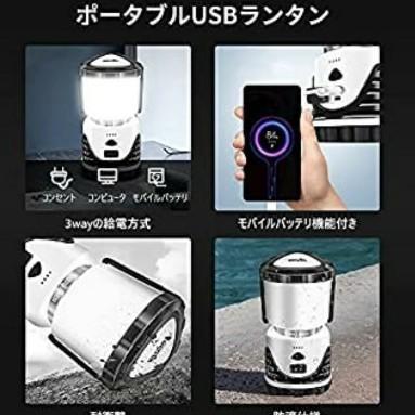 LEDランタン 防災 キャンプランタン USB充電式  昼光色切替  収納袋つき アウトドア 登山