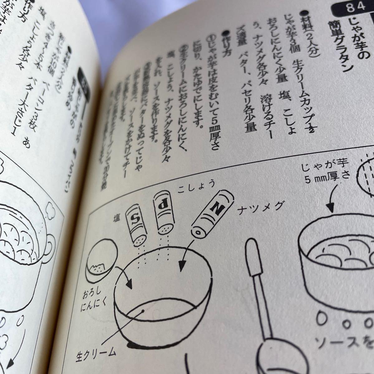 料理本 3冊 と 女児服100 タンクトップ