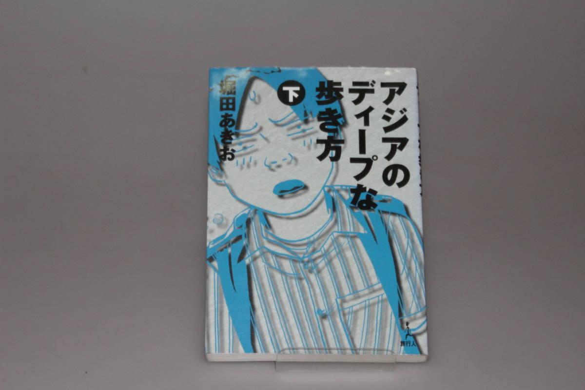 堀田あきお「アジアのディープな歩き方」上下2巻