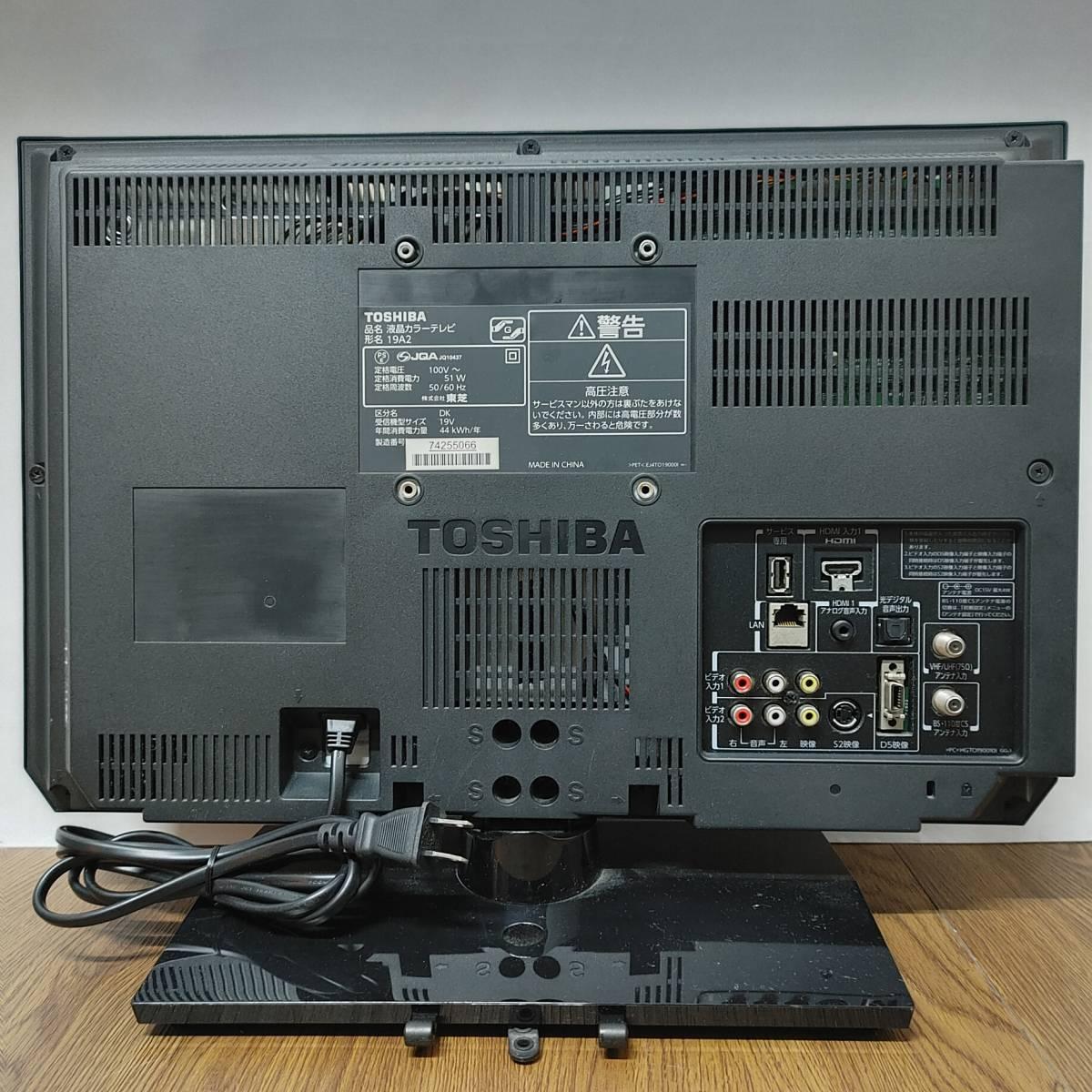 TOSHIBA REGZA 東芝 19V型 液晶テレビ 19A2 2011年製 B-CASカード レグザ 東芝 _画像7