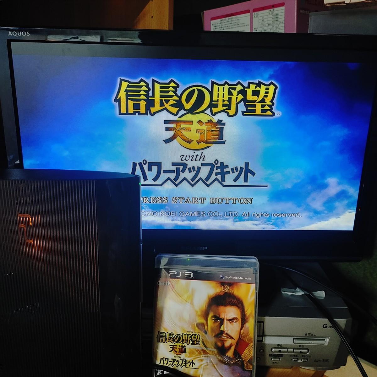 PS3 信長の野望 天童 with パワーアップキット