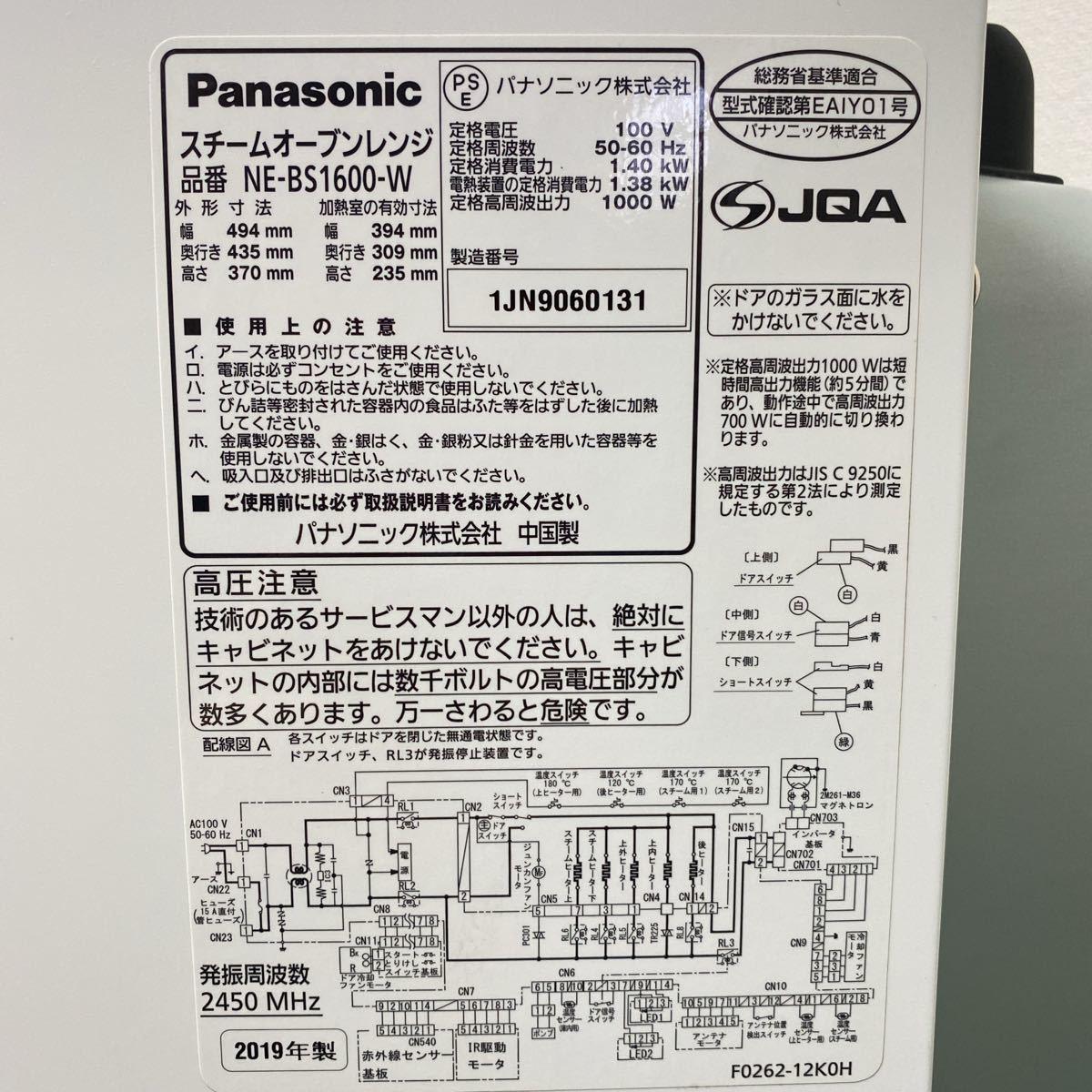 * Panasonic スチームオーブンレンジ 3つ星ビストロ 2019年製*0529-3