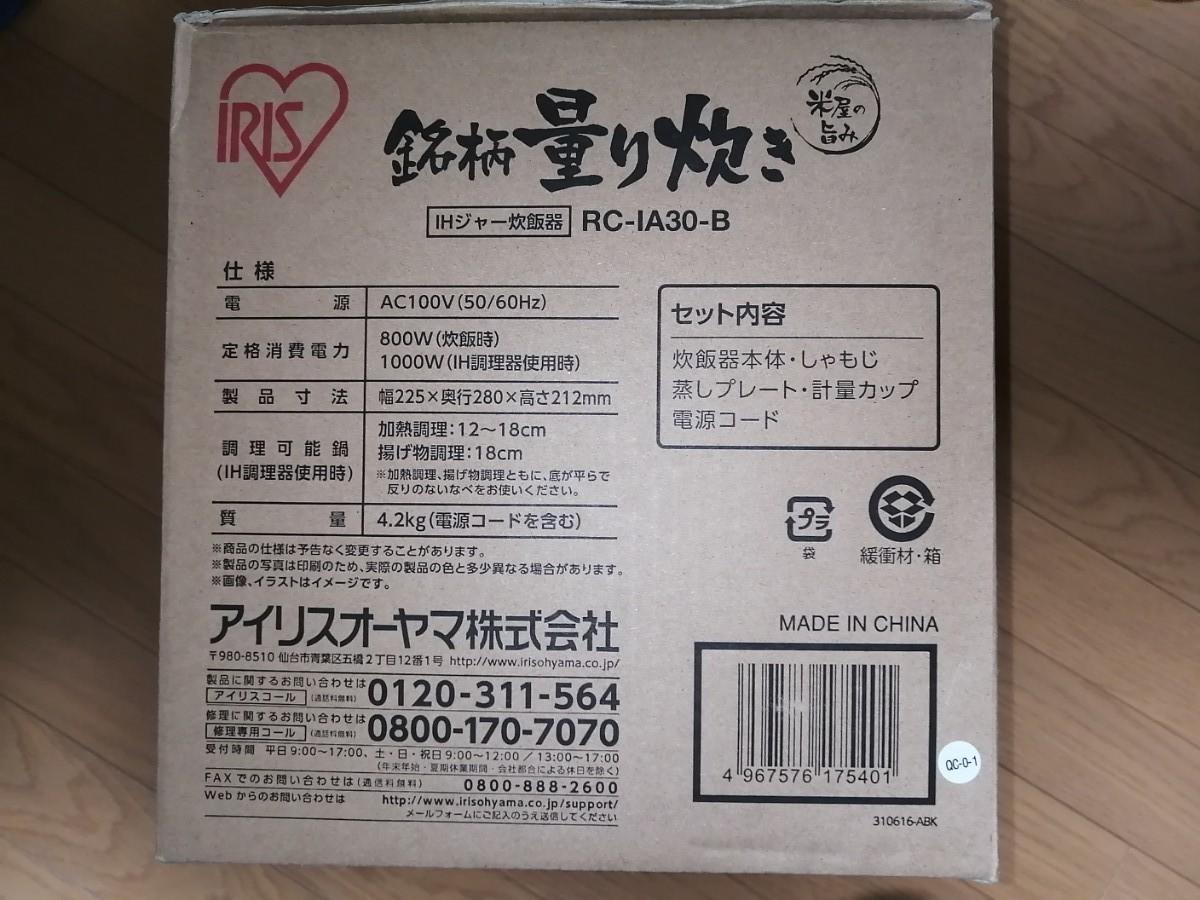 ◆未使用◆ 銘柄量り炊きIHジャー炊飯器 3合 RC-IA30-B 【アイリスオーヤマ】