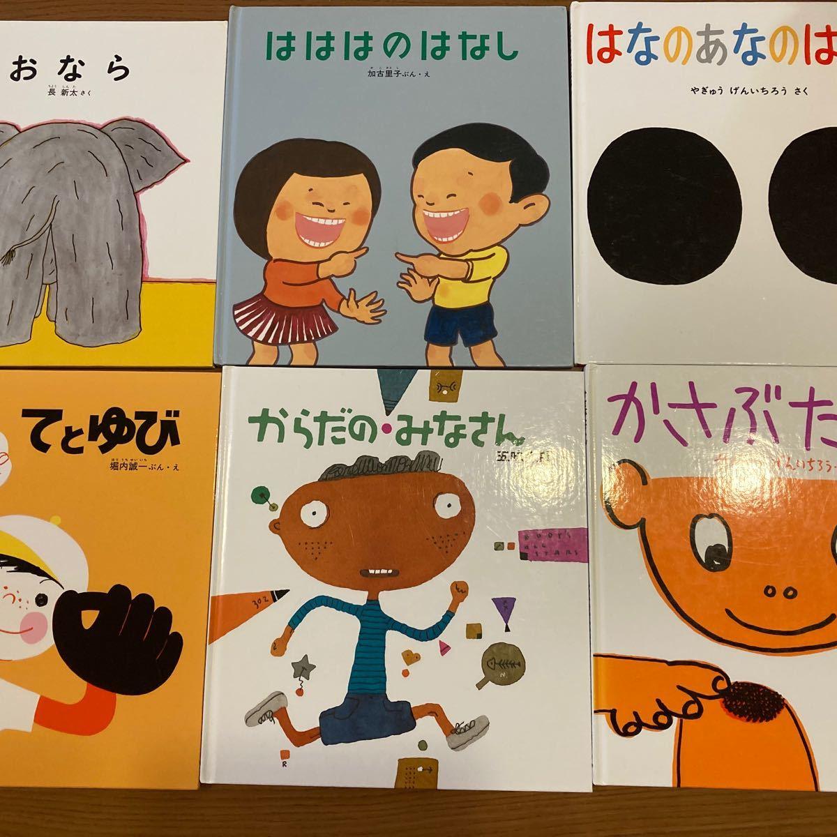 かがくのとも 絵本 傑作選12冊  福音館書店